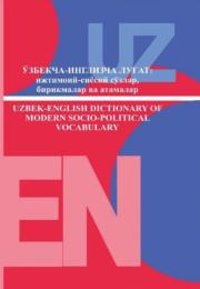 O'zbekcha-inglizcha lug'at:  ijtimoiy-siyosiy so'zlar, birikmalar va atamalar