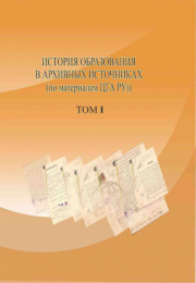Istoriya obrazovaniya v arxivnix istochnikax, tom I