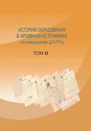 Istoriya obrazovaniya v arxivnix istochnikax, tom II