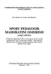 Спорт педагогик маҳоратини ошириш/енгил атлетика