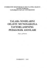 Talaba yoshlarni oilaviy munosabatga tayyorlashning pedagogik asoslari