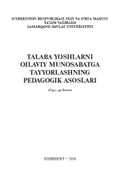 Талаба ёшларни оилавий муносабатга тайёрлашнинг педагогик асослари