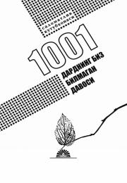 1001 дарднинг биз билмаган давоси