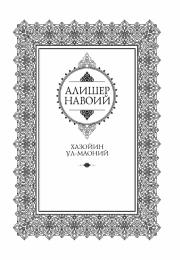 Xazoyin ul-maoniy