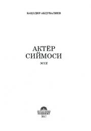 Актёр сиймоси