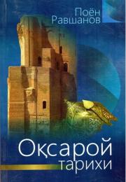Oqsaroy tarixi