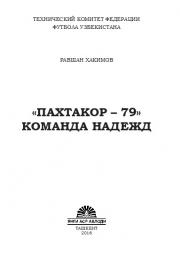 """""""Пахтакор-79"""" команда надежд"""