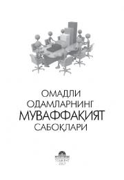 Омадли одамларнинг муваффақият сирлари