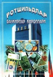 Ротшильдлар – банкирлар қироллари