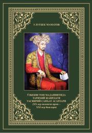 Ўзбекистон маданиятида тарихий жанрдаги тасвирий санъат асарлари