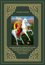 Proizvedeniya istoricheskogo  janra izobrazitelnogo iskusstva v kulture Uzbekistana  (Vtoraya polovina XX   - nachalo XXI vv)