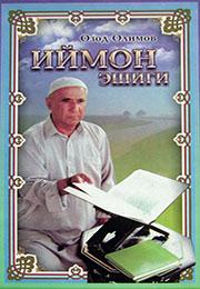 Iymon eshigi