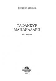 Тафаккур  манзиллари