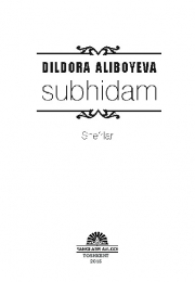 Субҳидам