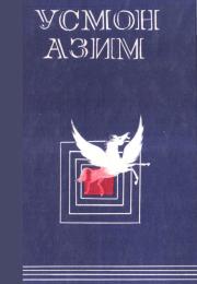 Усмон Азим. Сайланма