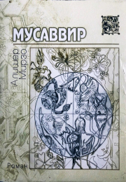 Musavvir