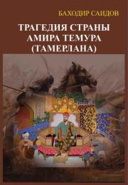 Tragediya strani Amira Temura (Tamerlana)