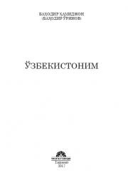 Ўзбекистоним