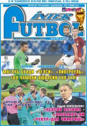 Интер футбол 2019/75