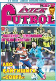 Интер футбол 2019/76