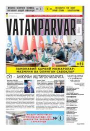 Vatanparvar, 2019/42