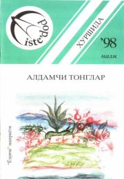 Aldamchi tonglar
