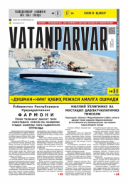 Vatanparvar, 2019/43