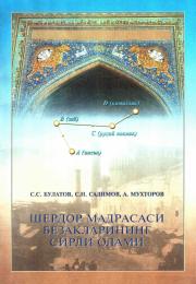 Sherdor madrasasi bezaklarining sirli olami