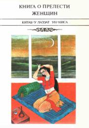 Книга о прелести женщин