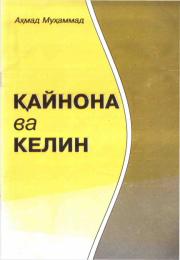 Қайнона ва келин
