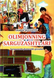 Олимжоннинг саргузаштлари