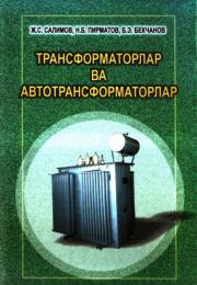 Трансформаторлар ва автотрансформаторлар