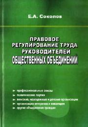 Правовое регулирование труда руководителей общественных объединений