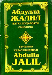 Ватан муҳаббати