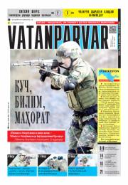Vatanparvar, 2019/49