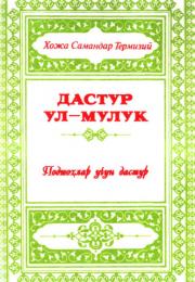 Дастур ул-мулук