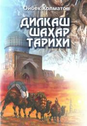 Dilkash shahar tarixi