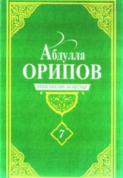 Abdulla Oripov. Tanlangan asarlar. 7-jild