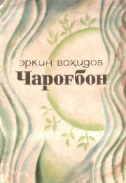 Чароғбон