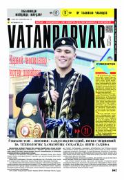 Vatanparvar, 2019/51