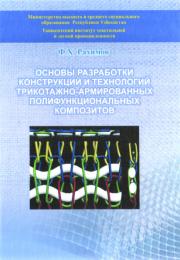 Основы разработки конструкции и технологий трикотажно-армированных полифункциональных композитов