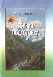 Gornaya podgotovka