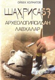 Шаҳрисабз археологиясидан лавҳалар