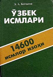 Ўзбек исимлари