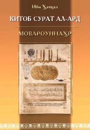 Китоб сурат ал-ард, Мовароуннаҳр