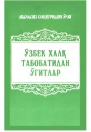 Ўзбек халқ табобатидан ўгитлар