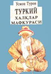 Туркий халқлар мафкураси
