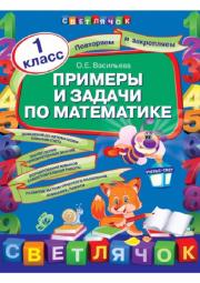 Примеры и задачи по математике. 1 класс