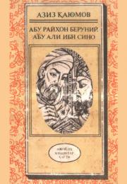 Abu Rayhon Beruniy / Abu Ali Ibn Sino