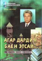 Агар дардим баён этсам...